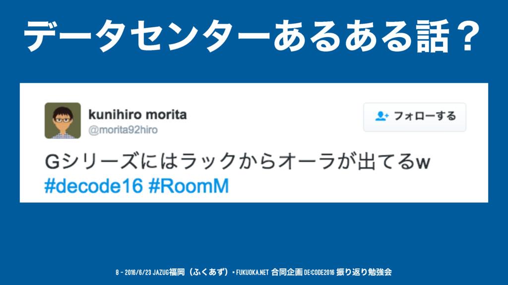 σʔληϯλʔ͋Δ͋Δʁ 8 — 2016/6/23 JAZUGԬʢ;͋ͣ͘ʣ× Fuku...