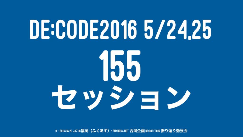 DE:CODE2016 5/24,25 155 ηογϣϯ 9 — 2016/6/23 JAZ...