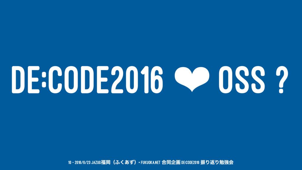 DE:CODE2016 ❤ OSS ? 10 — 2016/6/23 JAZUGԬʢ;͋ͣ͘...