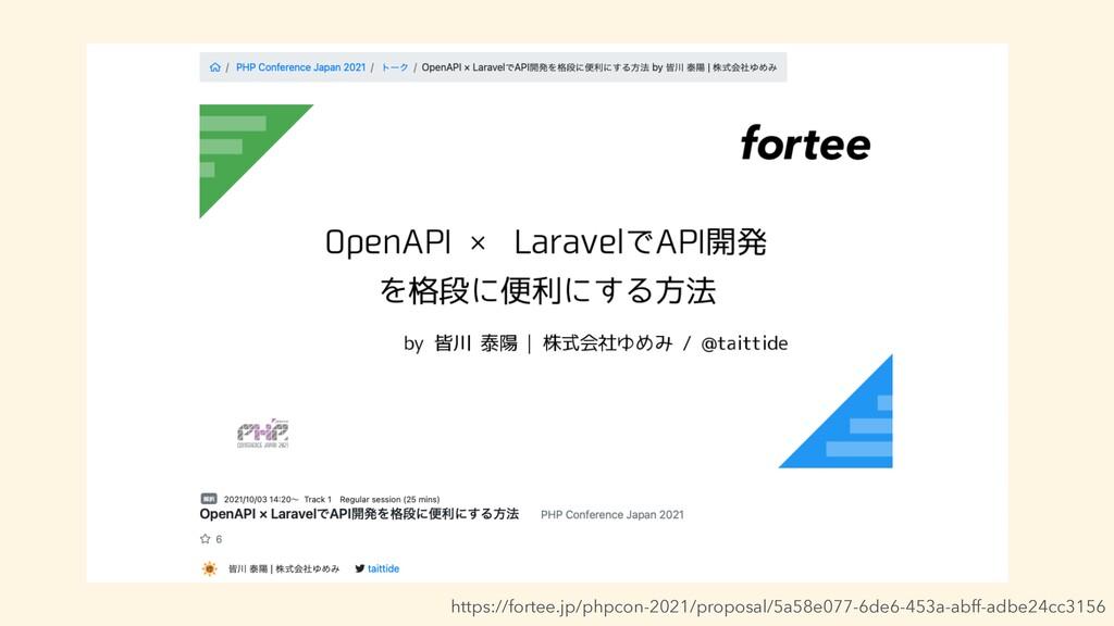 https://fortee.jp/phpcon-2021/proposal/5a58e077...