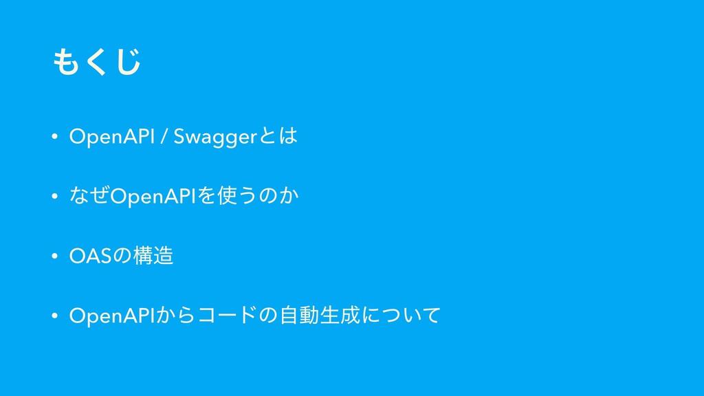 ͘͡ • OpenAPI / Swaggerͱ   • ͳͥOpenAPIΛ͏ͷ͔   ...