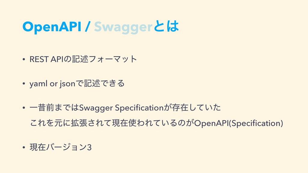 OpenAPI / Swaggerͱ • REST APIͷهड़ϑΥʔϚοτ   • yam...