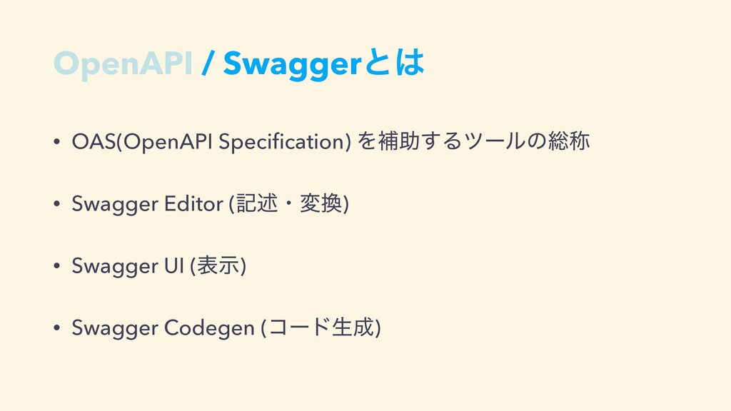 OpenAPI / Swaggerͱ • OAS(OpenAPI Speci fi cati...