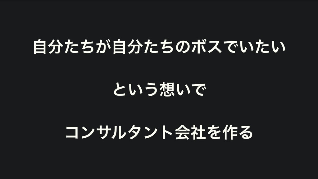 ͕ࣗͨͪࣗͨͪͷϘεͰ͍͍ͨ ͱ͍͏͍Ͱ ίϯαϧλϯτձࣾΛ࡞Δ