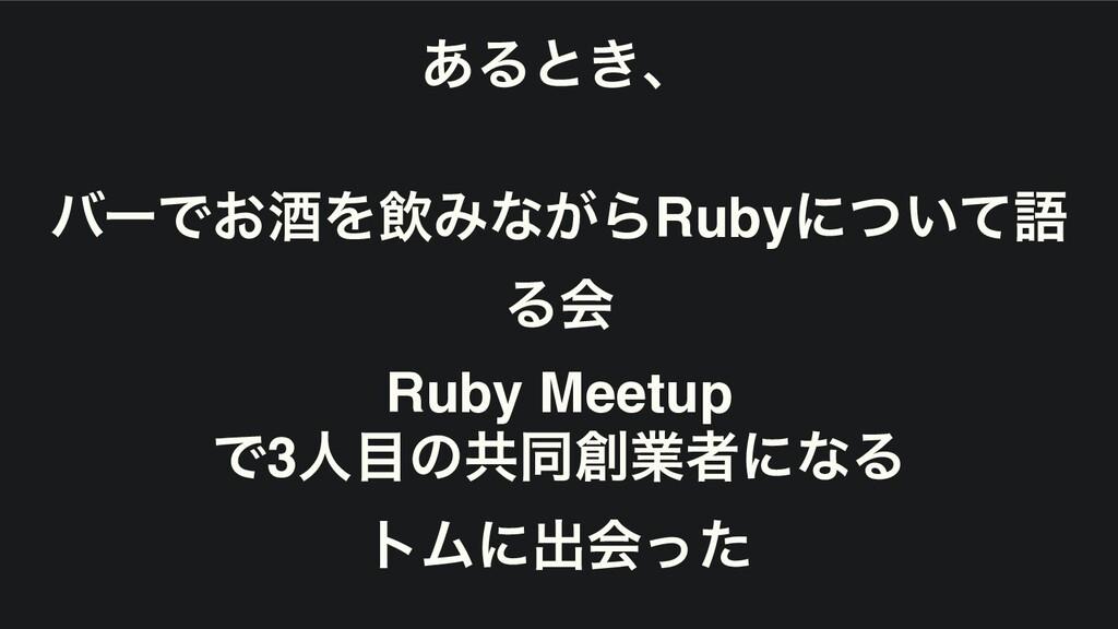 ͋Δͱ͖ɺ όʔͰ͓ञΛҿΈͳ͕ΒRubyʹ͍ͭͯޠ Δձ Ruby Meetup Ͱ3ਓͷ...