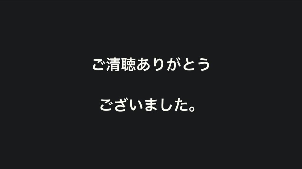 ͝ਗ਼ௌ͋Γ͕ͱ͏ ͍͟͝·ͨ͠ɻ