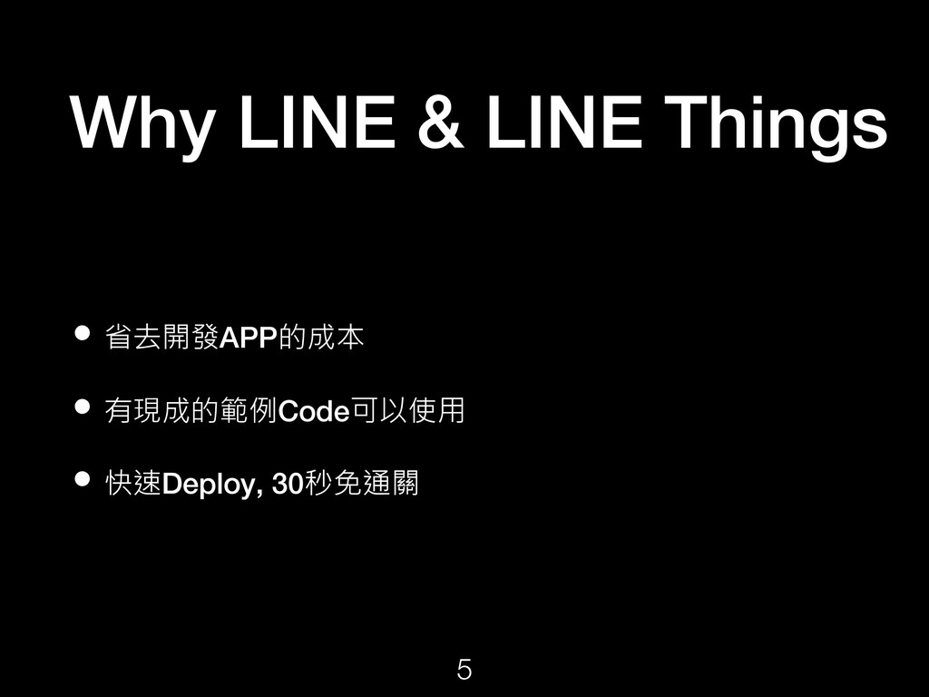 Why LINE & LINE Things • APP  • Code...