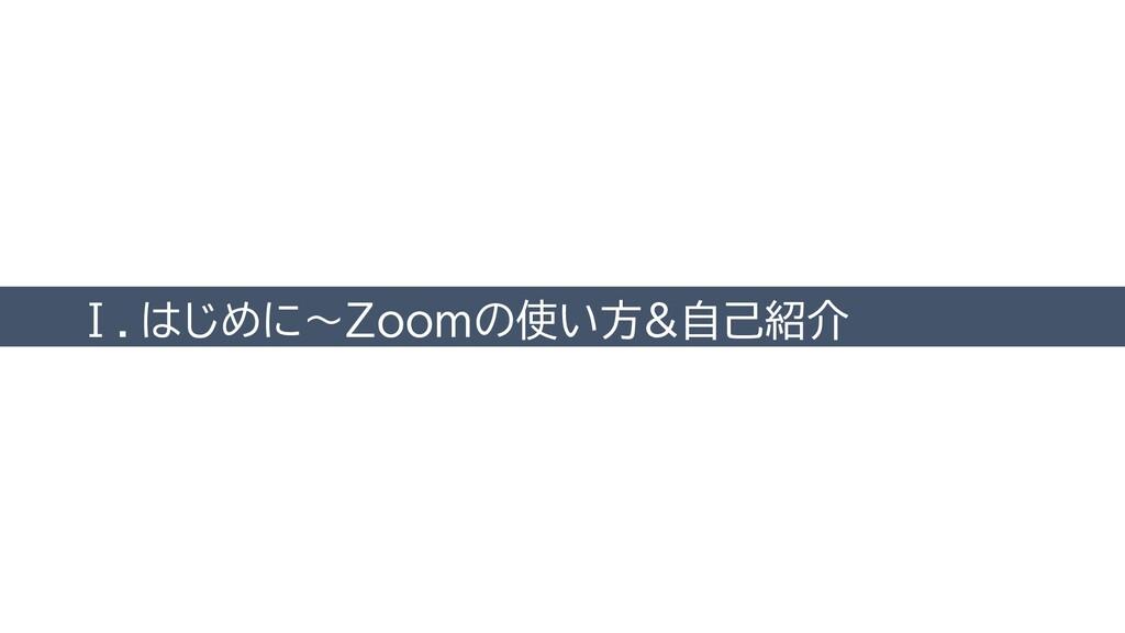 Ⅰ.はじめに~Zoomの使い方&自己紹介
