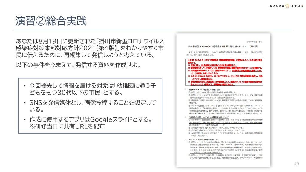 演習②総合実践 29 あなたは8月19日に更新された「掛川市新型コロナウイルス 感染症対策本部...