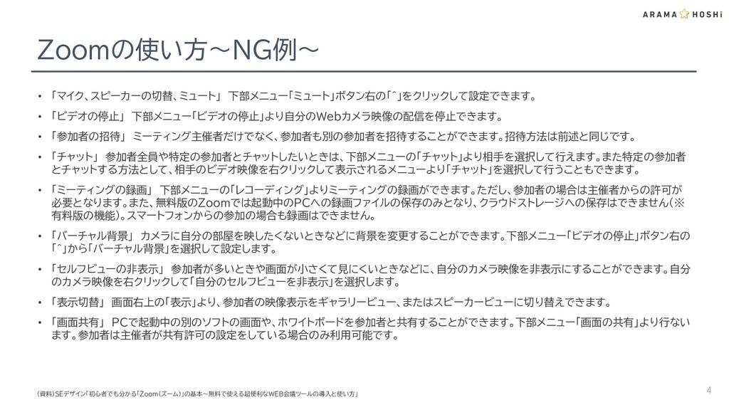 Zoomの使い方~NG例~ (資料)SEデザイン「初心者でも分かる「Zoom(ズーム)」の基本...