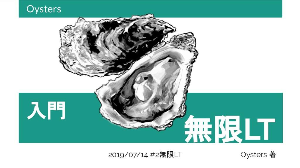 入門 Oysters 無限LT Oysters 著 2019/07/14 #2無限LT