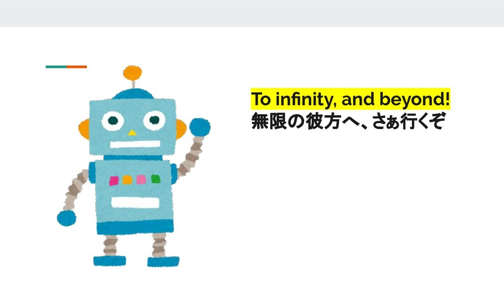 To infinity, and beyond! 無限の彼方へ、さぁ行くぞ