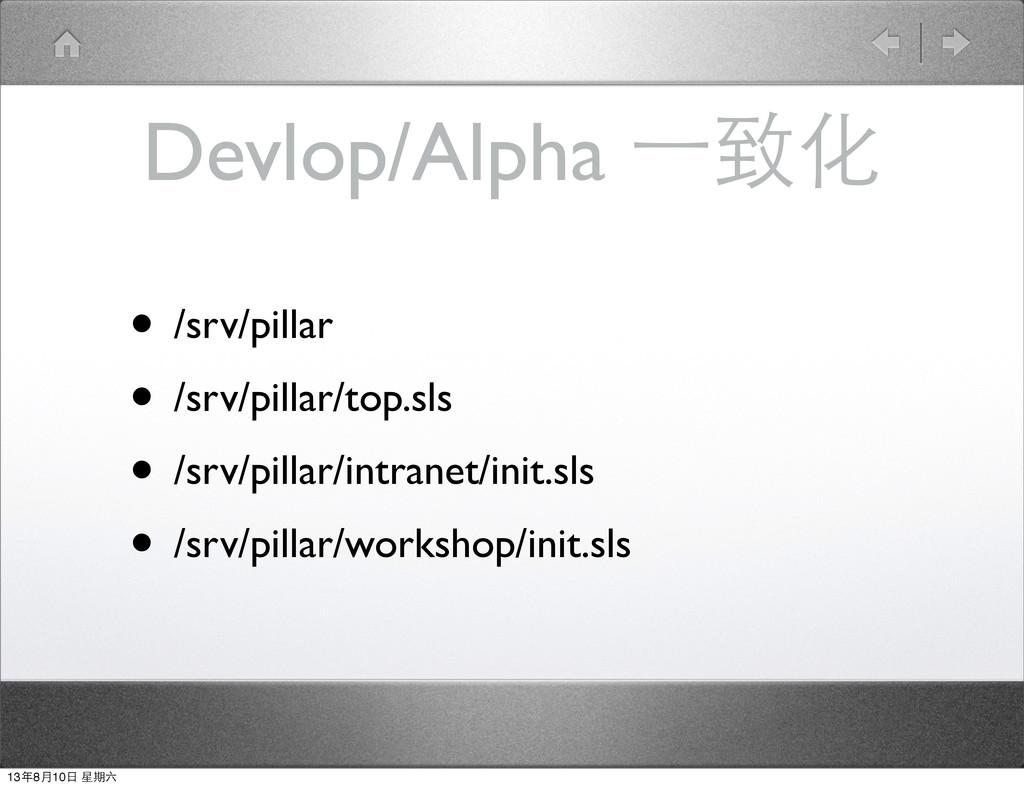 Devlop/Alpha ⼀一致化 • /srv/pillar • /srv/pillar/t...