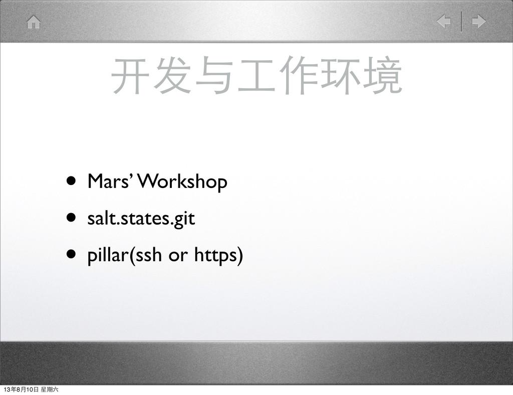 开发与⼯工作环境 • Mars' Workshop • salt.states.git • p...