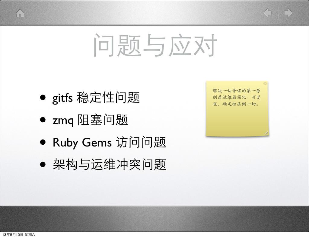 问题与应对 • gitfs 稳定性问题 • zmq 阻塞问题 • Ruby Gems 访问问题...