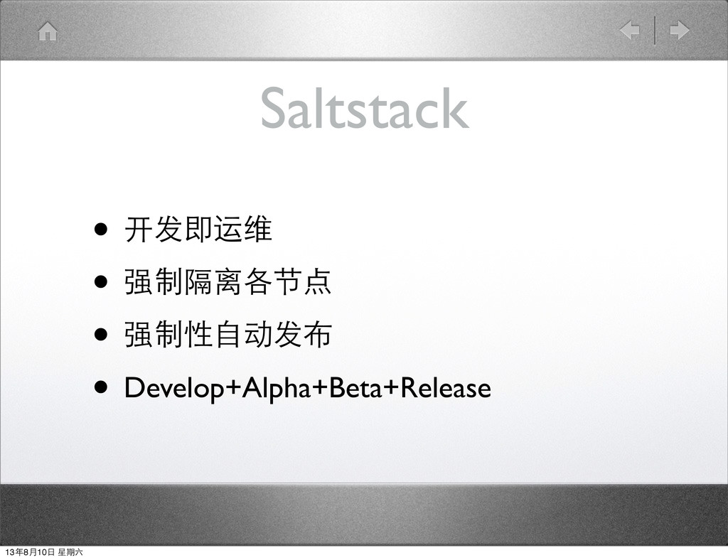 Saltstack • 开发即运维 • 强制隔离各节点 • 强制性⾃自动发布 • Develo...