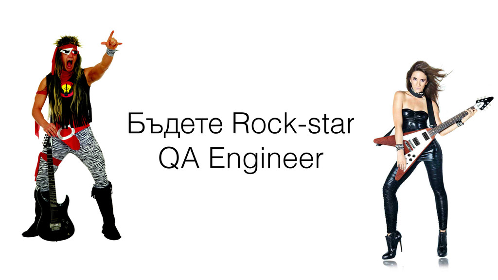 Бъдете Rock-star QA Engineer