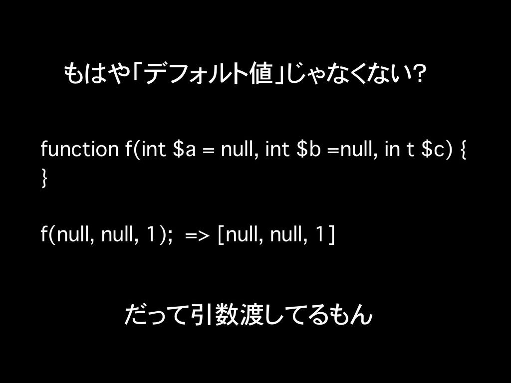 function f(int $a = null, int $b =null, in t $c...