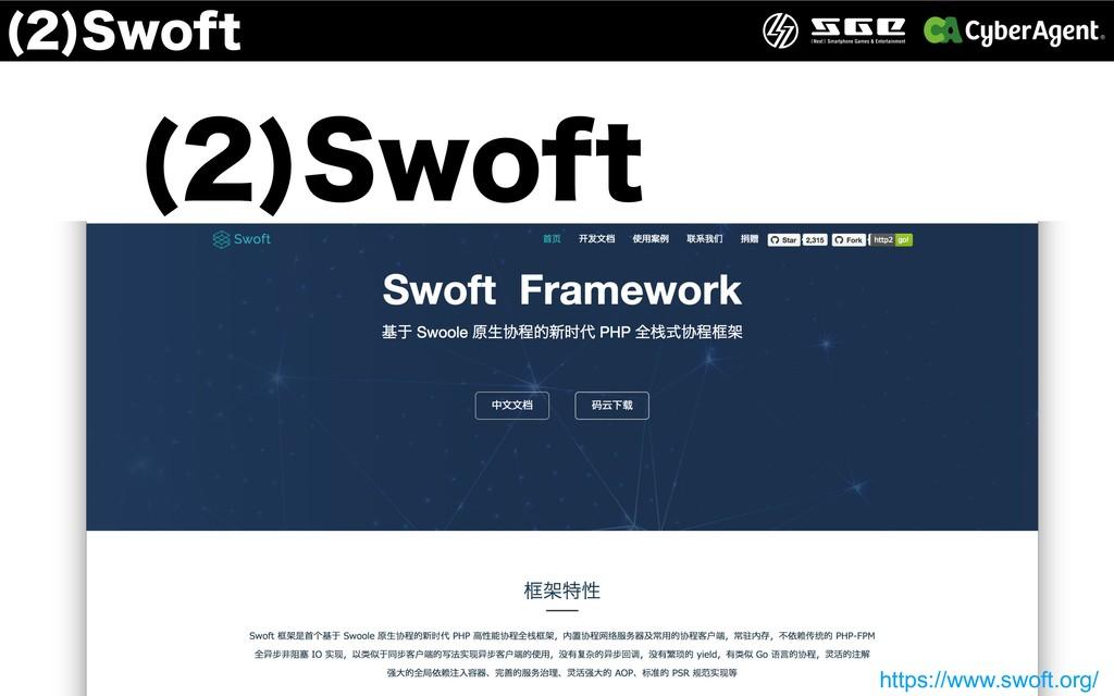 4XPGU  4XPGU https://www.swoft.org/