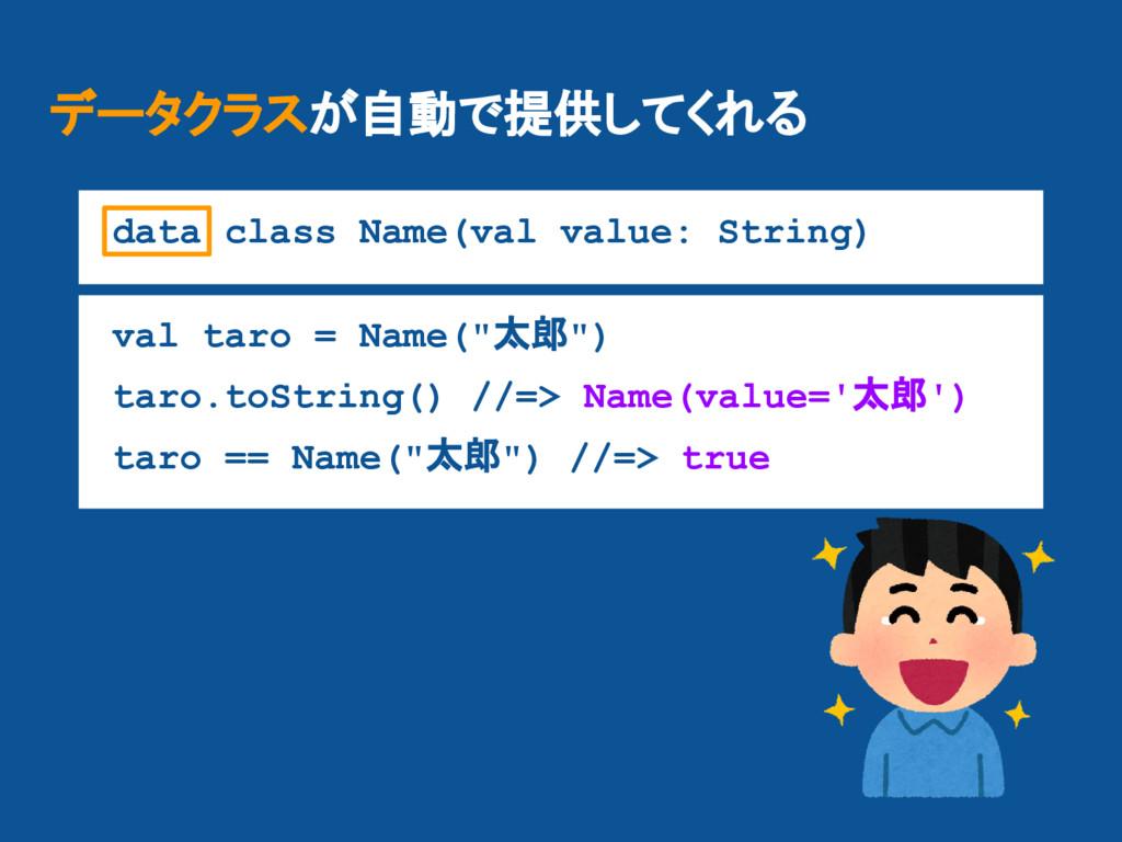 データクラスが自動で提供してくれる data class Name(val value: St...