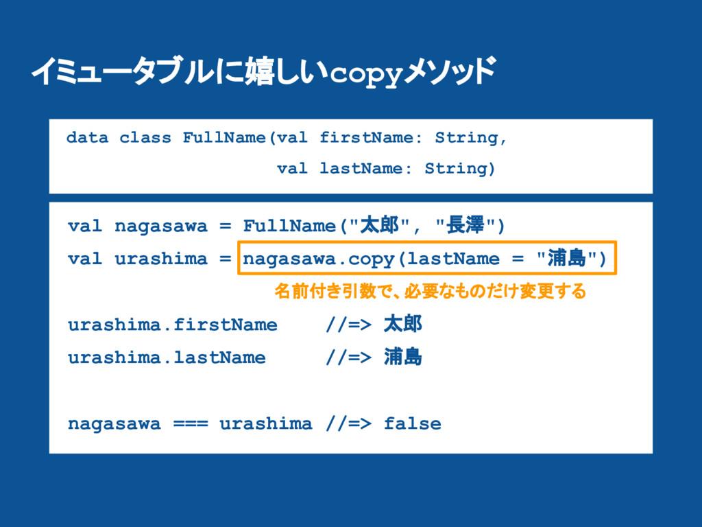 イミュータブルに嬉しいcopyメソッド data class FullName(val fir...