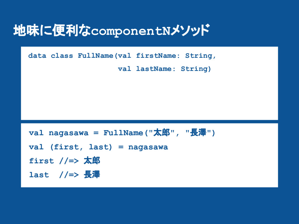 地味に便利なcomponentNメソッド data class FullName(val fi...