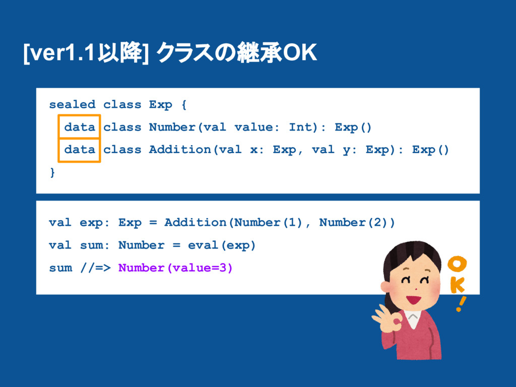 [ver1.1以降] クラスの継承OK sealed class Exp { data cla...