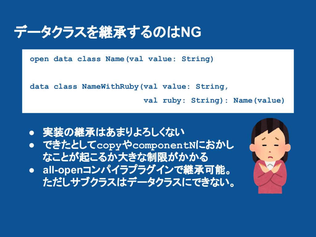 データクラスを継承するのはNG open data class Name(val value:...