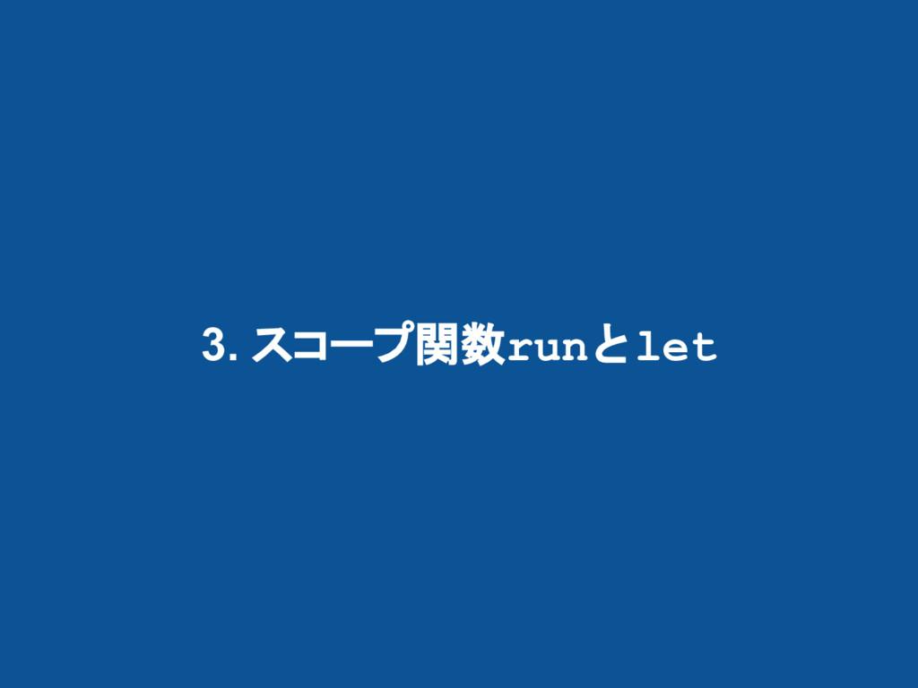 3. スコープ関数runとlet