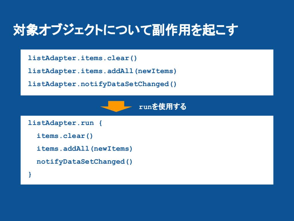対象オブジェクトについて副作用を起こす listAdapter.items.clear() l...