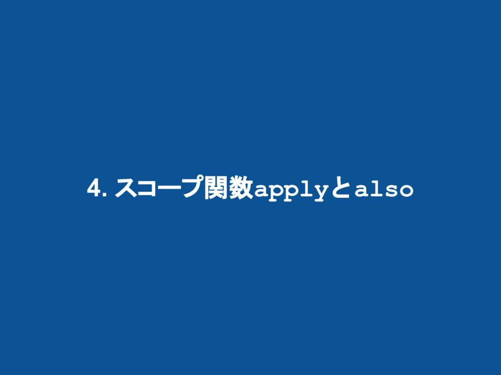 4. スコープ関数applyとalso