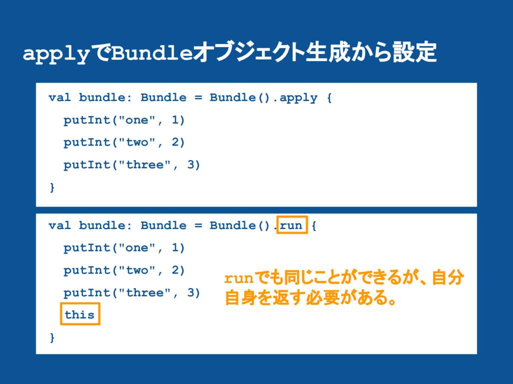 applyでBundleオブジェクト生成から設定 val bundle: Bundle = B...