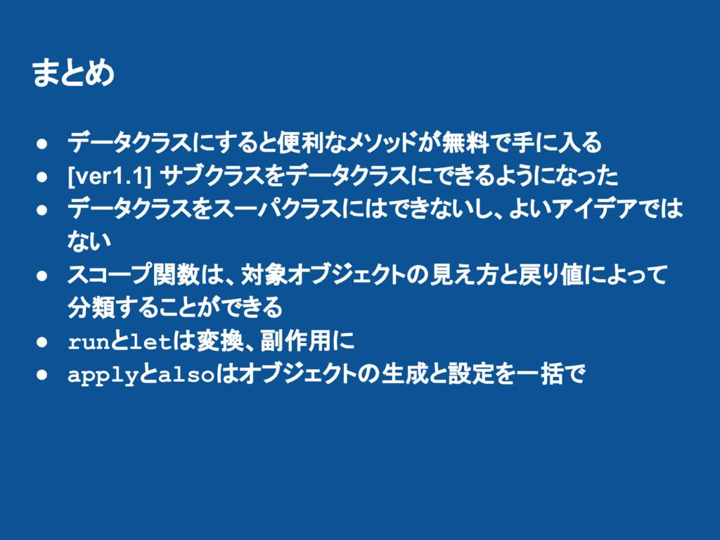 まとめ ● データクラスにすると便利なメソッドが無料で手に入る ● [ver1.1] サブクラ...
