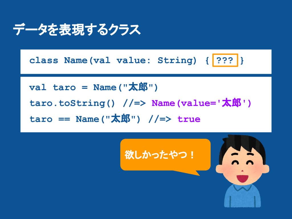 データを表現するクラス class Name(val value: String) { ???...