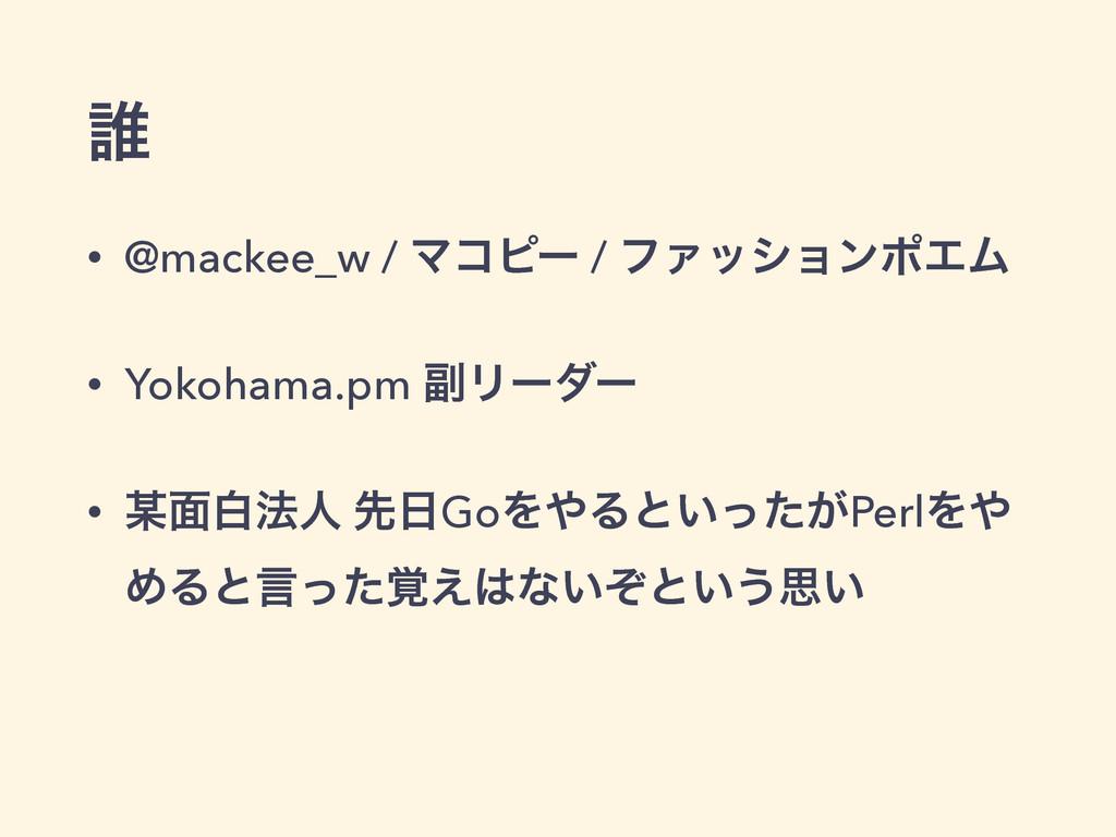 ୭ • @mackee_w / Ϛίϐʔ / ϑΝογϣϯϙΤϜ • Yokohama.pm ...