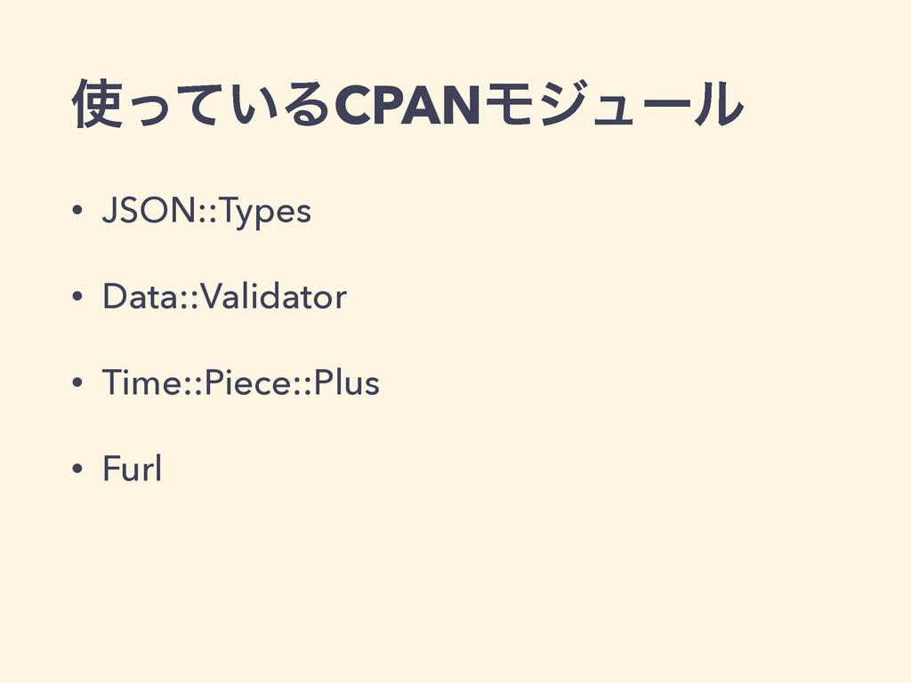 ͍ͬͯΔCPANϞδϡʔϧ • JSON::Types • Data::Validator ...