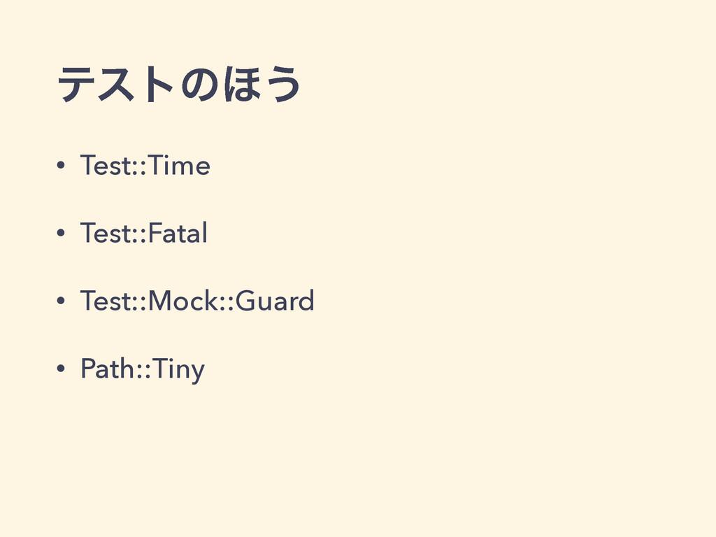ςετͷ΄͏ • Test::Time • Test::Fatal • Test::Mock:...