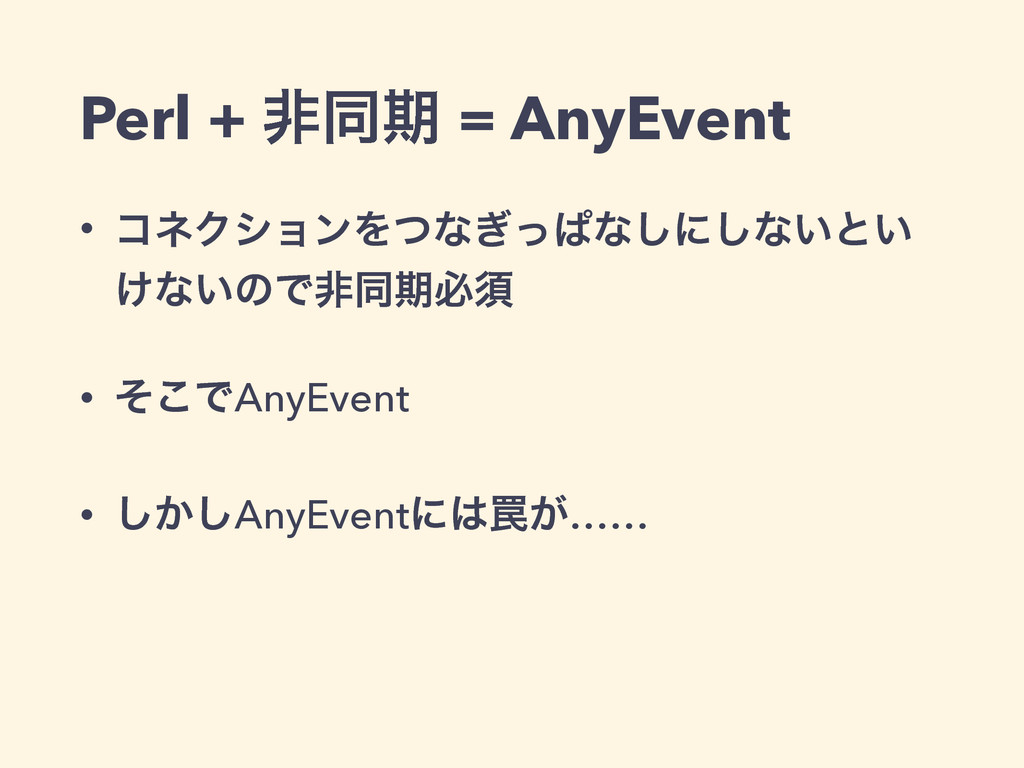 Perl + ඇಉظ = AnyEvent • ίωΫγϣϯΛͭͳ͗ͬͺͳ͠ʹ͠ͳ͍ͱ͍ ͚ͳ...