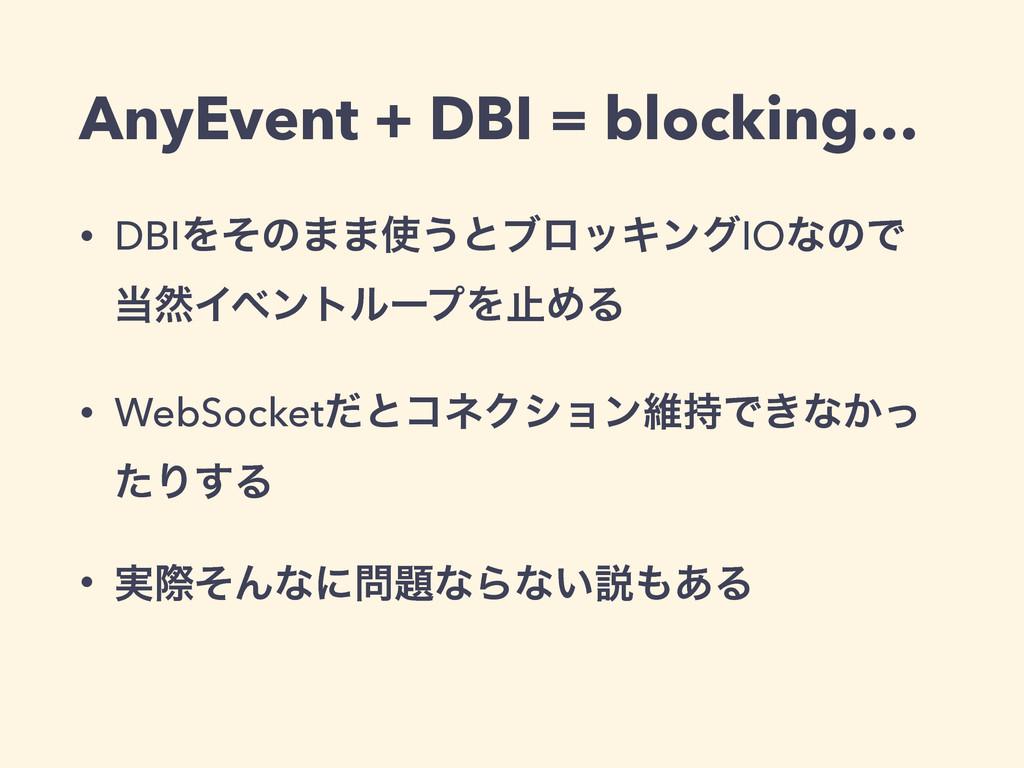 AnyEvent + DBI = blocking… • DBIΛͦͷ··͏ͱϒϩοΩϯάI...