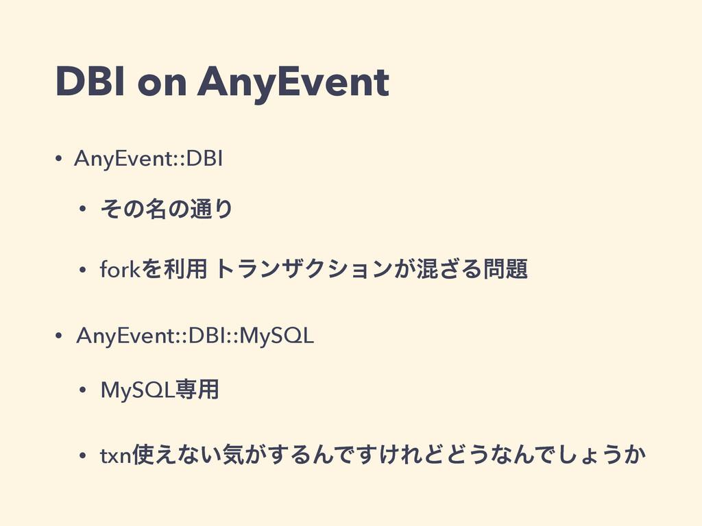 DBI on AnyEvent • AnyEvent::DBI • ͦͷ໊ͷ௨Γ • fork...