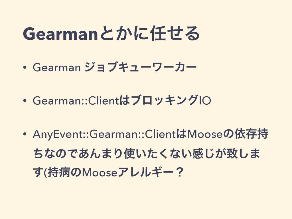 Gearmanͱ͔ʹͤΔ • Gearman δϣϒΩϡʔϫʔΧʔ • Gearman::C...