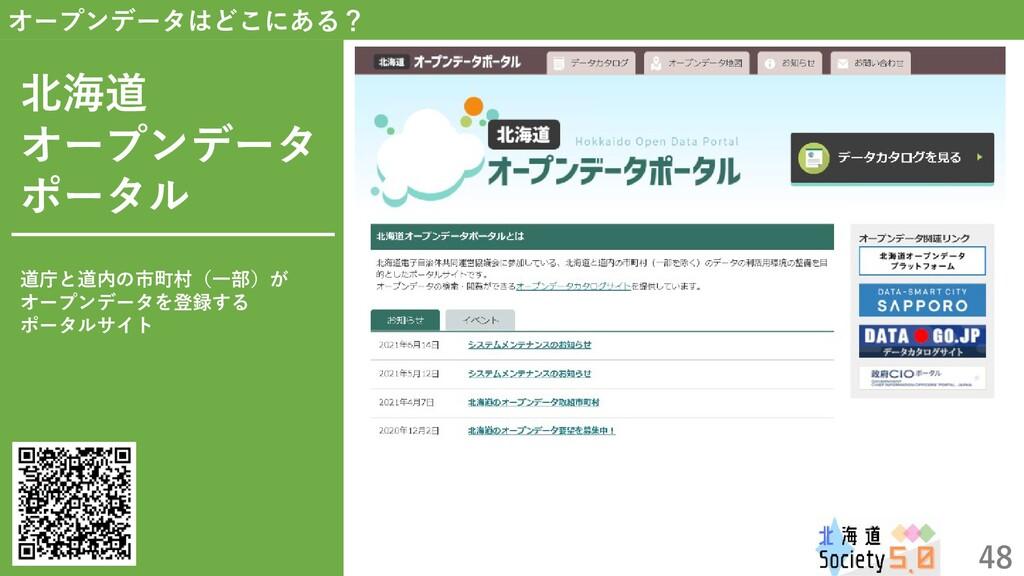 48 オープンデータはどこにある? 北海道 オープンデータ ポータル 道庁と道内の市町村(一部...