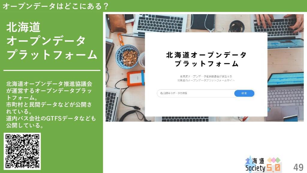 49 オープンデータはどこにある? 北海道 オープンデータ プラットフォーム 北海道オープンデ...