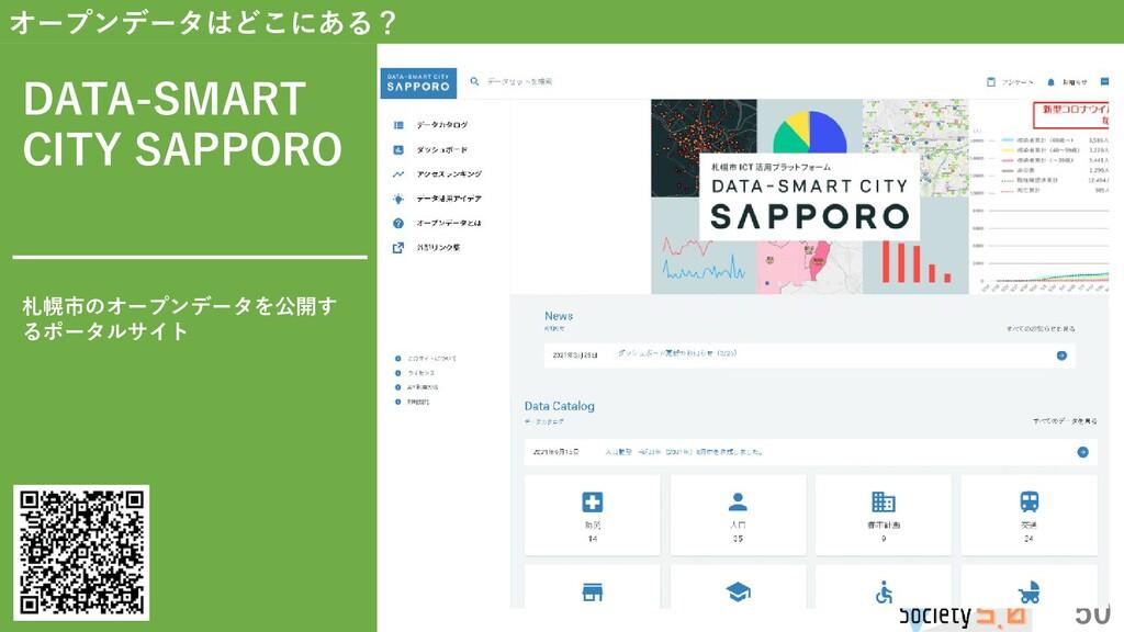 50 オープンデータはどこにある? DATA-SMART CITY SAPPORO 札幌市のオ...