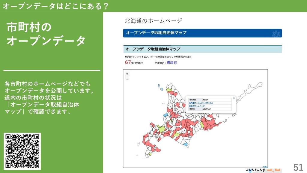 51 オープンデータはどこにある? 市町村の オープンデータ 各市町村のホームページなどでも ...