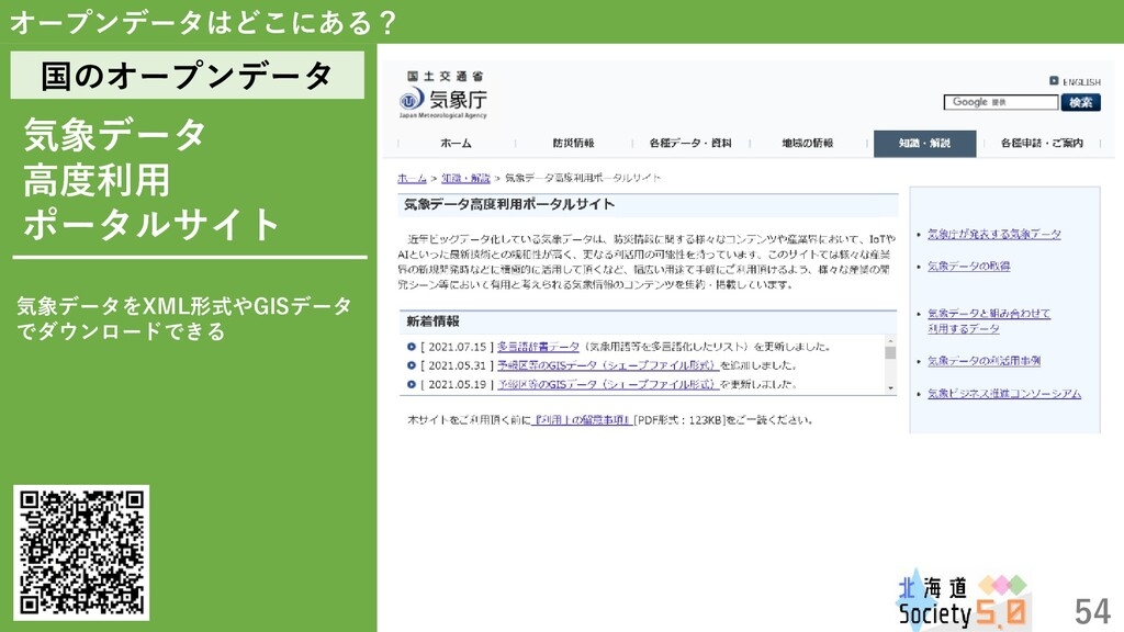 54 オープンデータはどこにある? 国のオープンデータ 気象データをXML形式やGISデータ ...