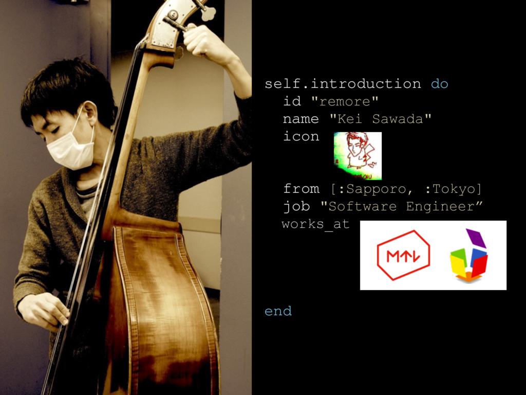"self.introduction do id ""remore"" name ""Kei Sawa..."