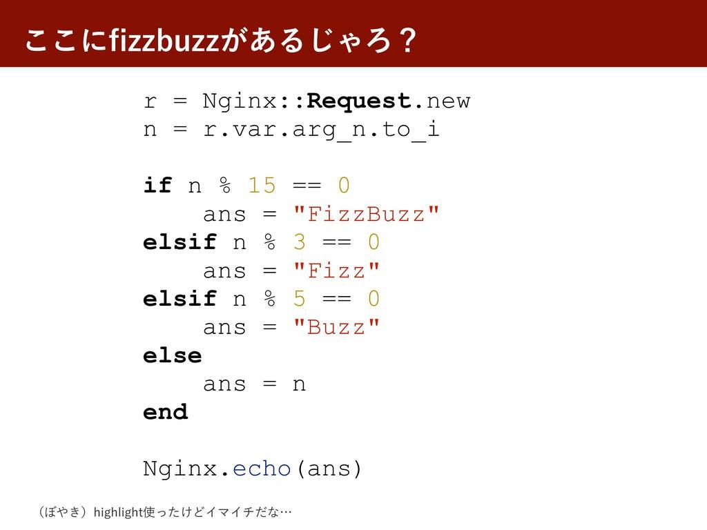 ͜͜ʹp[[CV[[͕͋Δ͡ΌΖʁ r = Nginx::Request.new n = r....