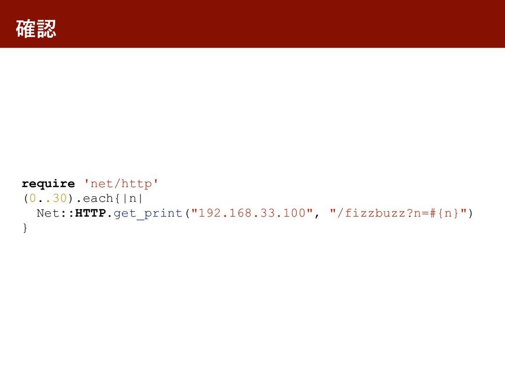 ֬ require 'net/http' (0..30).each{|n| Net::HTT...
