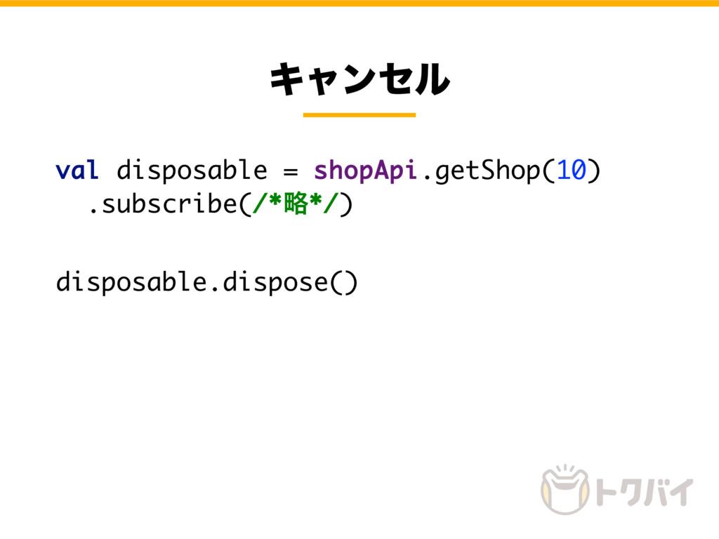 Ωϟϯηϧ val disposable = shopApi.getShop(10) .sub...